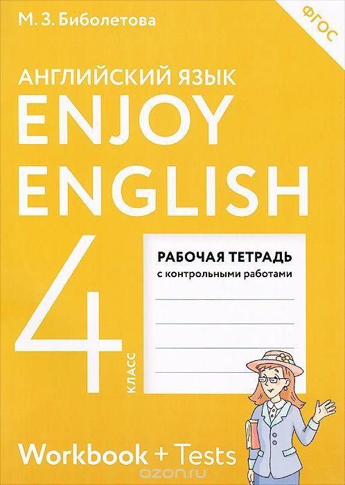 Cd диски 1-4 класс enjoy english скачать бесплатно