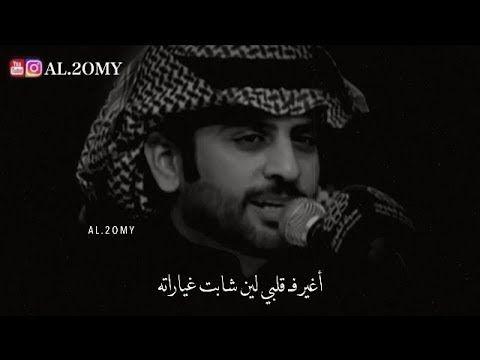 سعد ليييه لييه كذااا قلبي Beautiful Arabic Words Words Quotes Life Quotes