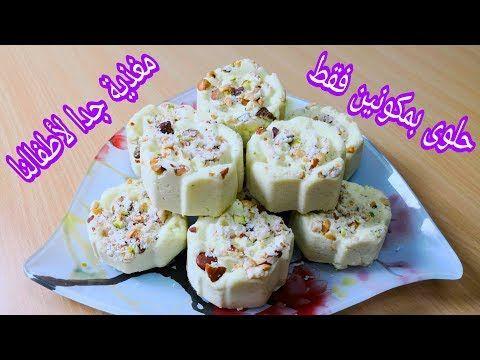 حلوى اللبنية الحجازية الفاخرة سريعة التحضير غنيه ومفيده للأطفال Youtube Food Rice Krispie Treat Krispie Treats
