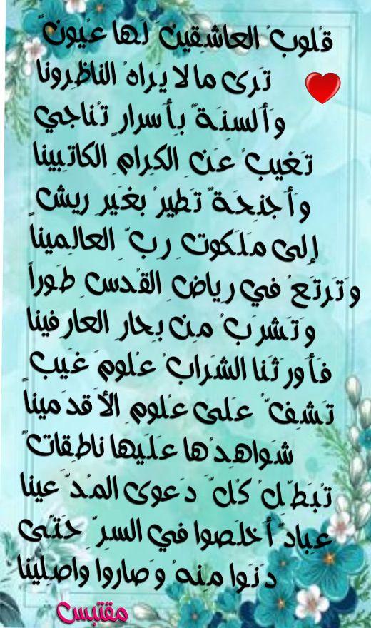 ق لوب العاش قين ل ها ع يون Calligraphy Arabic Calligraphy Arabic