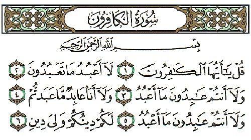 تفسير وتحفيظ سورة الكافرون للأطفال رياض الجنة Holy Quran Quran Muslim Kids