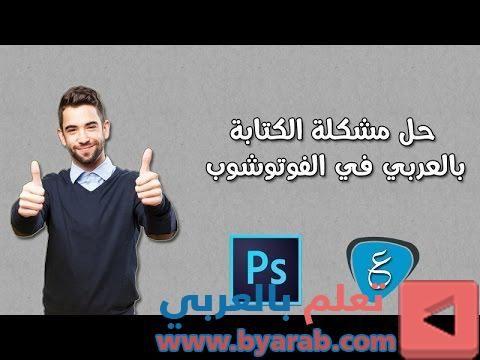 أسهل طريقة لحل مشكلة الكتابة بالعربي المعكوسة في الفوتوشوب Incoming Call Screenshot Incoming Call