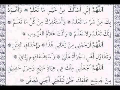 دلائل الخيرات وشوارق الأنوار في الصلاة على النبي المختار ﷺ الحزب الثاني في يوم الثلاثاء Youtube Math Math Equations
