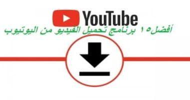 افضل تحميل برنامج تنزيل فيديوهات اليوتيوب 2020 Broma Download سريع مجانا من اي موقع Gaming Logos Nintendo Wii Nintendo Wii Logo