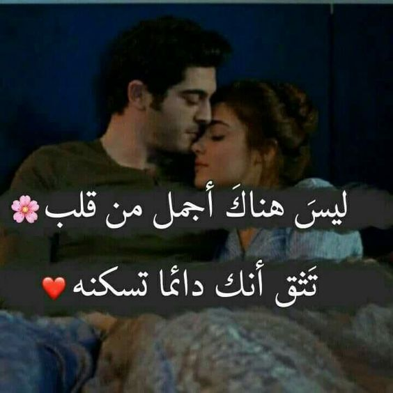 Pin By Ahmad Toame On ليتها تقرأ Unique Love Quotes Love Words Love Quotes