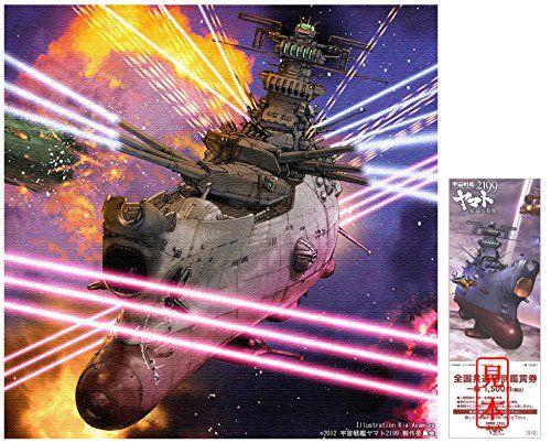 Albator SSX - http://www.albatorssx.com :: Voir le sujet - [Film] Space Battleship Yamato 2199 revient à la fin 2014