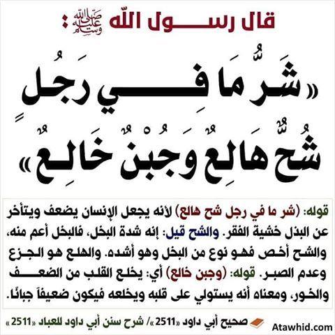 Z2018 تأتـي السـعادة من نقـاء النفـس و راحـة البـال و طمأنينـة القـلب فكـن دائمـا نقـي النفـس في تعامل Islamic Quotes Islamic Quotes Quran Islam Beliefs