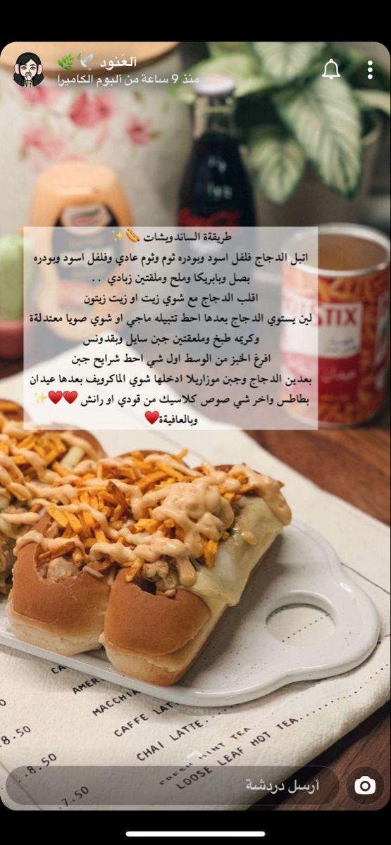 Pin By سواد الليل On طبخات Cooking Recipes Desserts Food Receipes Food Drinks Dessert