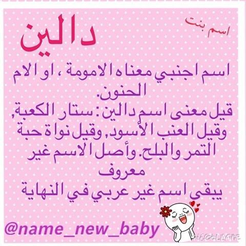Pin By Zezo On Hijab New Baby Products Words Word Search Puzzle