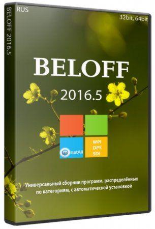 Сборники программ 2016 wpi