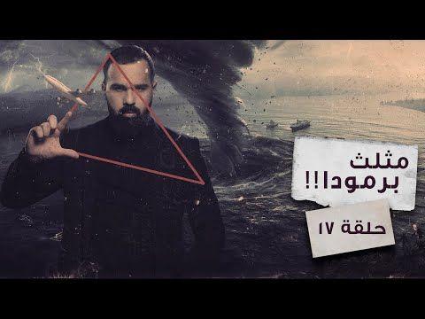 حقائق مرعبة عن مثلث برمودا Bermuda Triangle تباع الفيديو التالي من قناة اليوتيوب Al Hashim Movie Posters Poster Movies
