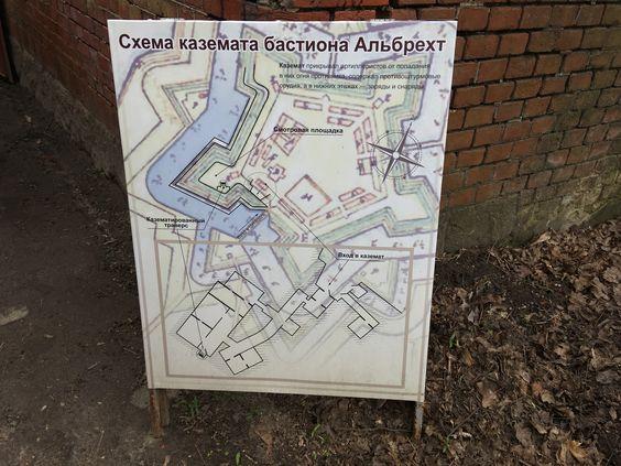 Карта каземата бастиона Альбрехт. Фото: Vladimir Shveda