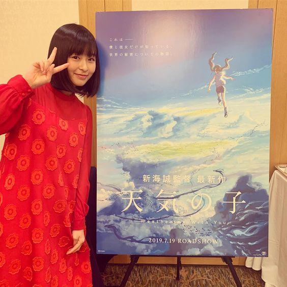 天気の子のポスターと森七菜さん!