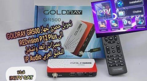 لأول مرة بالمغرب تحويل جهاز Goldray Gr500 الى Redvision P12 Plus وتشغيل Ip Audio فقط ب Usb Red Olds Trending