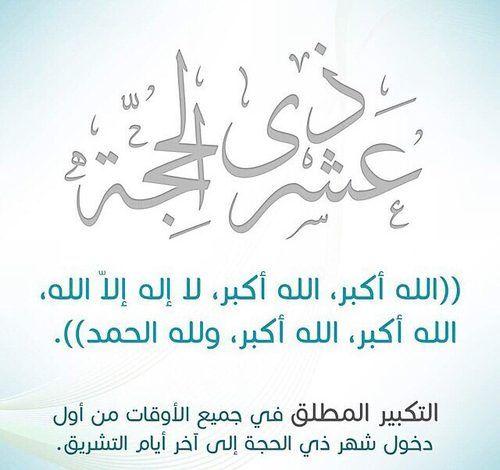 عبارات عن عشر ذي الحجة 1441 رسائل كلمات العشرة ذى الحجه جميلة Creative Pictures Islamic Art Arabic Calligraphy