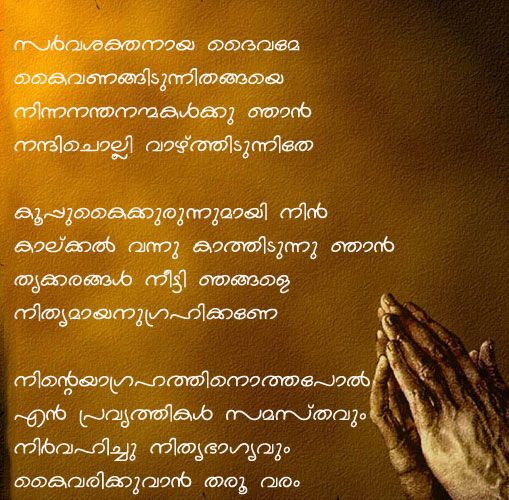 Sarvashakthanaya Daivame Christian Song Lyrics Christian Songs Song Lyrics