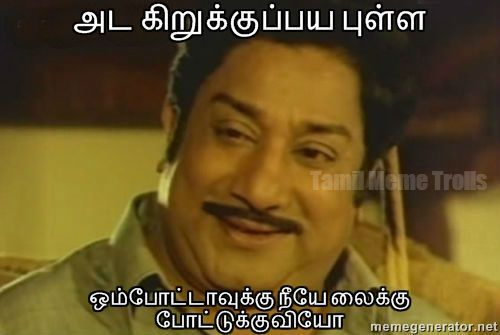 Tamil Meme Trolls Comedy Quotes Tamil Comedy Memes Funny Dialogues
