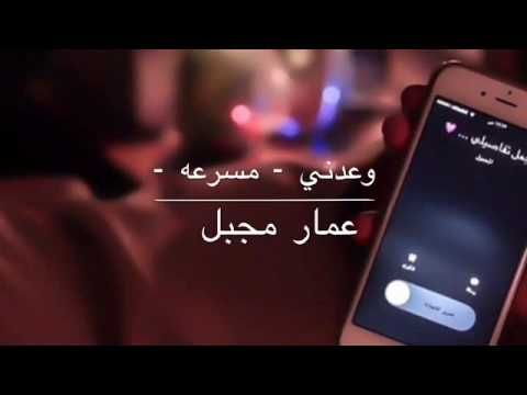 كلمات اغنية وعدني مسرعه عمار مجبل Youtube Galaxy Phone Samsung Galaxy Samsung Galaxy Phone