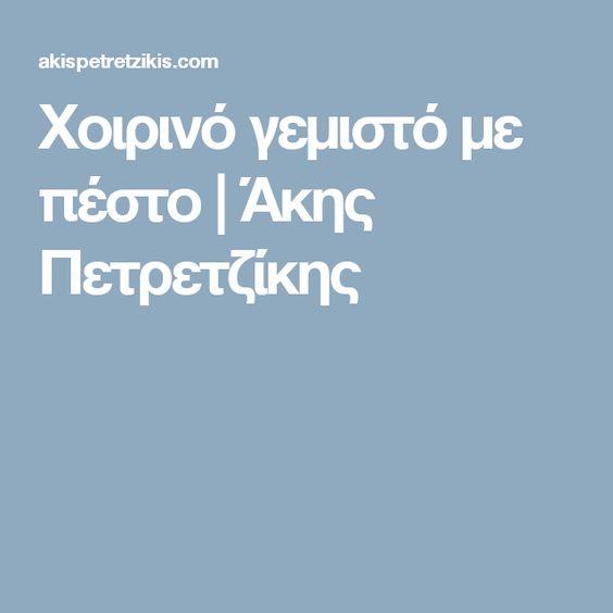 Χοιρινό γεμιστό με πέστο | Άκης Πετρετζίκης