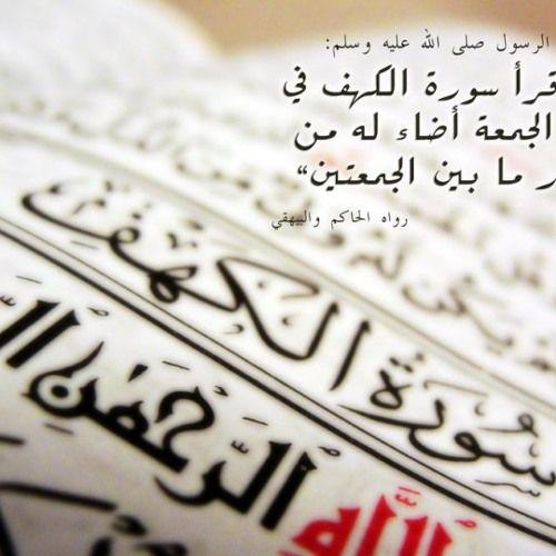 قال الرسول عليه أفضل الصلاة والسلام خياركم من تعلم القرآن وعلمه Quran Cool Words Arabic Words
