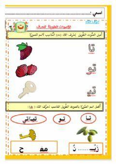 حرف التاء Language Arabic Grade Level Grade 1 School Subject اللغة العربية Main Content لغة عربية Other Contents School Subjects Your Teacher Workbook