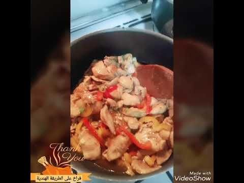 غداء سريع جدا فراخ على الطريقة الهندية تشيكن ماسالا مع رز برياني وسلطة بطاطس حارة Youtube Cooking Food Chicken