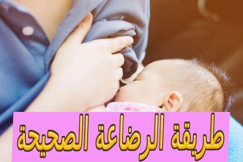طريقة الرضاعة الصحيحة بالوضعيات السليمة Breastfeeding
