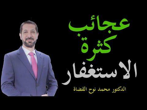 عجائب كثرة الاستغفار من اروع ما قيل عن الاستغفار لفضيلة الدكتور محمد نوح القضاة Youtube Islam Islamic Calligraphy Movie Posters