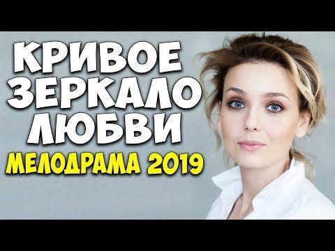 Film 2019 Krivoe Zerkalo Lyubvi 1 4 Seriya Russkie Melodramy 2019 Novinki Hd Youtube Youtube