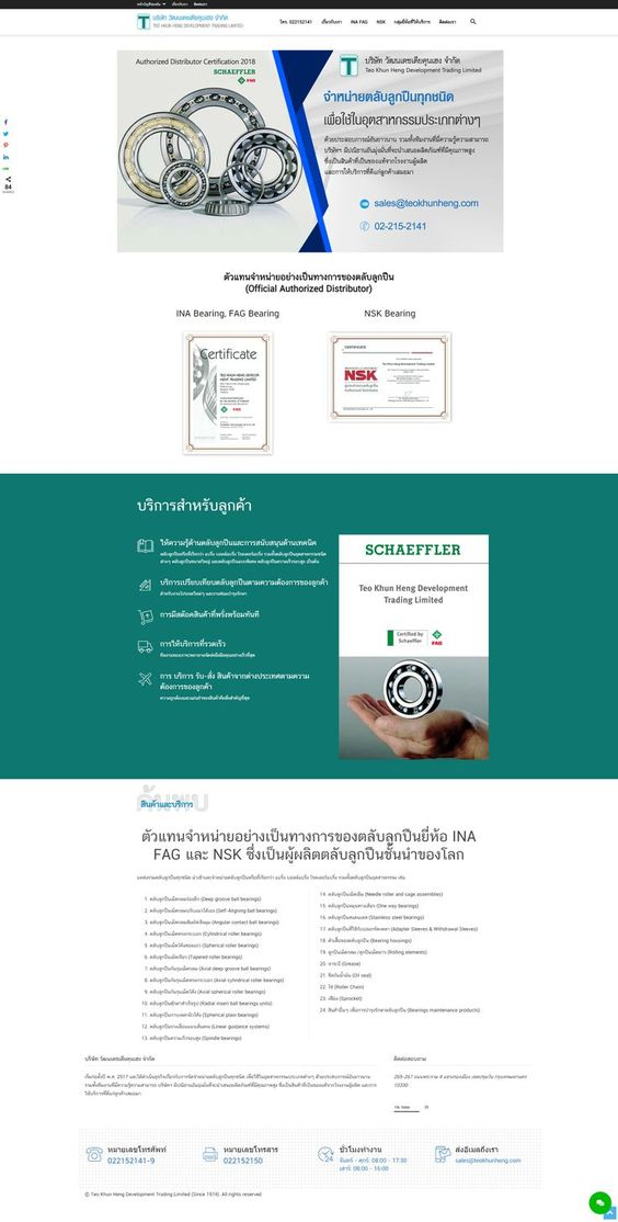 ออกแบบเว็บไซต์ บริษัท วัฒนเดชเตียคุนเฮง จำกัด