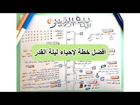أفضل خطة جدول لإحياء العشر الأواخر من شهر رمضان المبارك كيفية إحياء ليلة القدر Youtube Bullet Journal Journal