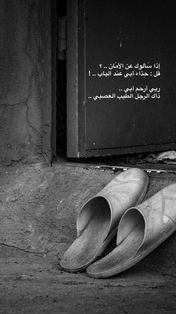 إذا سألوك عن الأمان قل حذاء أبي عند الباب ربي أرحم أبي ذاك الرجل الطيب العصبي Dad Quotes Quran Quotes Love Funny Arabic Quotes