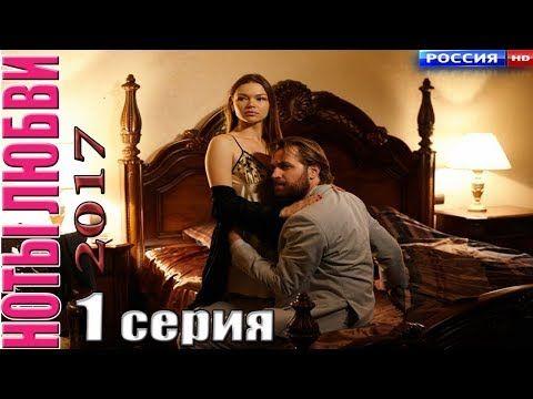 самая свежая премьера ноты любви 1s 2017 русские