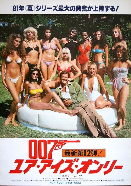 JAMES BOND - FOR YOUR EYES ONLY - Japanese movie poster B2 style D