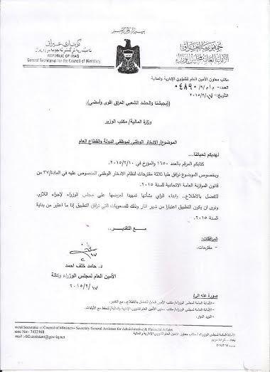 الادخار الاجباري يشمل الموظفين الذين لاتقل رواتبهم عن 500 الف