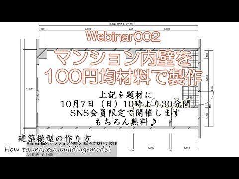 先週に続いてのウェブセミナーだよ Webinar002 マンション内壁を100