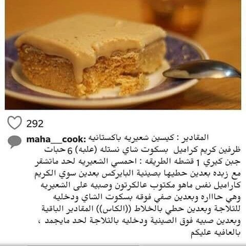 Pin By سوس On حلا Food Arabic Food Cooking