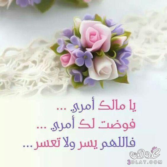 Pin By Saadia On دعاء Islamic Pictures Beautiful Nature Wallpaper Allah Love