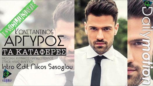 Κωνσταντίνος Αργυρός - Tα Κατάφερες (Intro Edit Nikos Sasoglou)