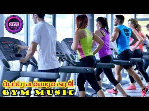 موسيقى للرياضة اكثر من ساعة موسيقى رياضية موسيقى تحفيزية للصالات الرياضية وصالات الجيم Gym Music Youtube Music Gym Sports