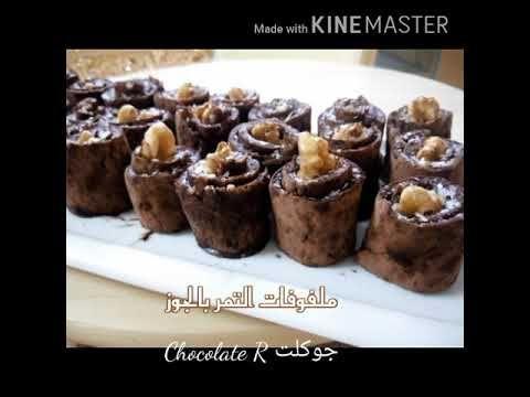 طريقة عمل ملفوف التمر بالجوز طعم جديد طريقة تقديم روعة Youtube Food Breakfast Muffin