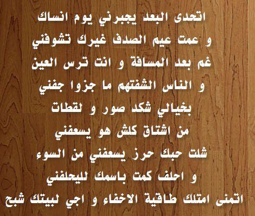 اتحدى البعد شعر شعبي عن الحب اخبار العراق Arabic Calligraphy Calligraphy