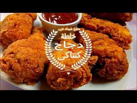 اسرار خلطة و قرمشة دجاج كنتاكي الدجاج البروستد الرهيبة تحفففففة مطبخ شيماء عزب Youtube Food Chicken Chicken Wings