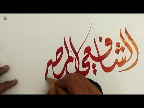 سكتش بالخط الديواني وحبر الميزان الأحمر Youtube Calligraphy Video Calligraphy Arabic