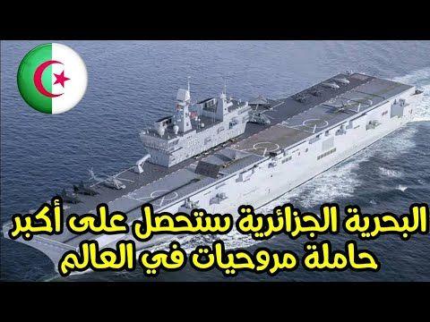 الجيش الجزائري يقتني أكبر حاملة طائرات في إفريقيا والشرق الأوسط وأكبر من سفينة قلعة بني عباس Youtube In 2021