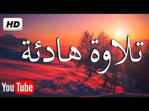 سورة الرحمن كاملــــة تـلاوة هادئة تفوق الوصف قران كريم بصوت جميل إستمع بقلبـك Surah Ar Rahman Youtube In 2021 Youtube