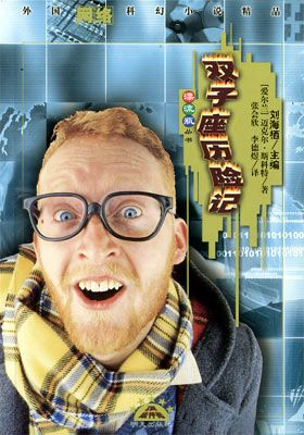 Gemini Game, the Chinese cover.  And no, I have no idea what is going on.  I'm not sure the artist was ever shown the book.  Maybe the instructions were to draw an Irish geek - red hair, big glasses, scarf, duffel coat...