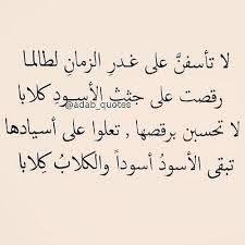 Image Result For عن الكلاب أقوال أبو العلاء المعري Quotes Words Positive Notes