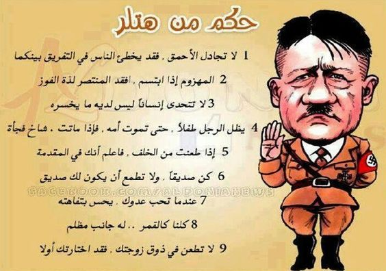 dd4c4b06e2da59742797822a533af4b9 صور حكم واقوال هتلر   اجمل أقوال هتلر  Photo sayings Hitler   أدولف هتلر