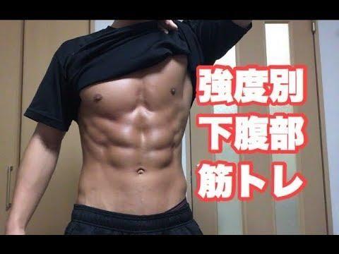 腹筋 強度別下腹部の筋トレ 自宅でできる筋トレ ウエイトトレーニング トレーニング 下腹部 筋トレ